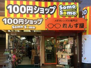 100円ショップSomoSomo
